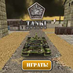 Как играть world of tanks blitz на компьютере